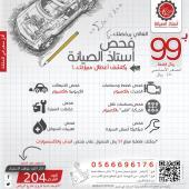 قبل تزداد الأعطال وتزيد قيمة الإصلاح افحص سيارتك ب99ريال فقط
