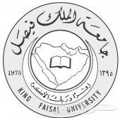ملخصات جامعة الملك فيصل لتعليم عن بعد جميع الاختصاصات
