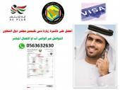تأشيرات الزيارة لدبي - للمقيمين داخل السعودية ومرافقين المواطينين