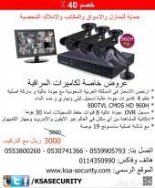 عرض خاص HD كاميرات المراقبه مع تركيب 40   خصم