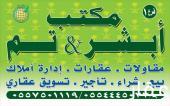شقة للايجار في حي طويق في الرياض