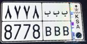 للبيع (( ب ب ب  8 7 7 8 ))