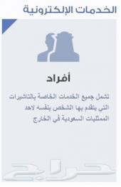 تفويض الكتروني - وكالة الكترونية للخدم والسائقين والعمالة الفردية والمنزلية - الانجاز سريع
