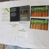 كتلوج كابريس 1990  للبيع وكتلوج كابريس 1988