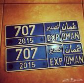لوحة عمان لاهل الجنوب ب رقم 707