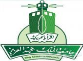 مين يقدر يجيب لي قبول بجامعة الملك عبدالعزيز انتساب وله اتعابه