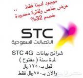 بيع شرايح بيانات stc سنة بلاحدود