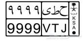 لوحه مميزه  ح ط ي 9_9_9_9