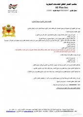 اصدار تأشيرتك السياحية للمغرب - لغير السعوديين فقط
