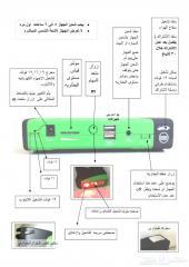 الان خصم على جميع أجهزة الطوارئ والرحلات المتعددة للاستخدام تواصل مع موزعنا الموجود في منطقتك
