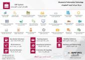 نظام محاسبي متكامل - ERP - اوركل