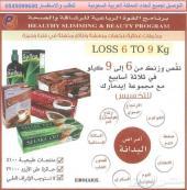 انقص وزنك في 3اسابيع