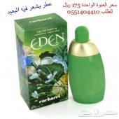 للبيع عطر ايدن الأخضر من كاشريل 50مل عطر نادر فواح ومميز
