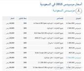 اسعار سيارات مرسيدس في وكالة الجفالي
