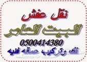 نقل الاثاث داخل جدة  - 0500414380 - البيت العامر