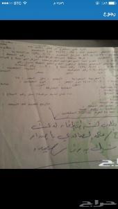 تحذير من فهد ناصر اليميني العتيبي