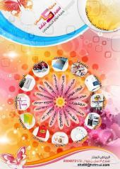 تصميم وطباعة كروت - الكروت - البروشورات - الفلايرات - الكتب - المجلات - البوسترات  الاوراق الرسمية -