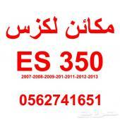 مكائن لكزس es350 2012