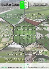 عشب صناعي ( نجيلة صناعية ) توريد وتركيب مشاريع حكومية وبلديات تجهيز ملاعب واراضي مطاطية