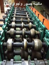 ماكينة درفلة مع كامل تجهيزاتها ( شرائح المنيوم وزوايا وأجوان ) وماكينة درفلة مع كامل تجهيزاتها ( جسو