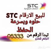 للبيع الارقام STC  حلوه وبسرعه الحفظ
