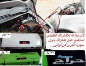 الآن جهاز صغير يعمل اشتراك للسيارة وبدون سيارة آخرى اضافة الى شحن الجوالات وكشاف وهمر للطوارئ في جها
