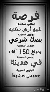 فرصة لمن لديه قرض عقاري أرض سكنية للبيع في خميس مشيط بصك شرعي بمبلغ 150 ألف فقط