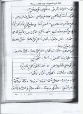 كتاب نادر للشيخ أبو تراب الظاهري مخطوط باليد للبيع
