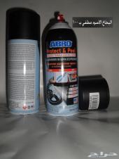 بخاخ اسود مطفي يتحول لتجليد ABRO ويوجد عدة منتجات تحتاجها السياره