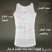 مشدات رجالية ونسائية لاخفاء البروز بالبطن والصدر والكرش وللارداف