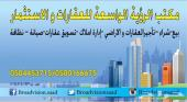 للإيجار بيت شعبي 8 غرفه لافراد او شركات