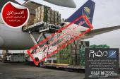 اسعار النقل المبرد من الرياض لجميع مناطق المملكه مكتب مفرح للتخليص الجمركي