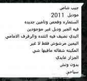 شاص 2011