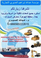 مؤسسة عبدالله العسيري التجارية تقدم لكم عروض شيولات مستورده من أمريكا