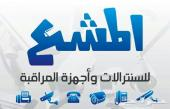 كاميرات مراقبة داخلي او خارجي ابتداء من 1950 ريال - المشع - بإدارة سعودية