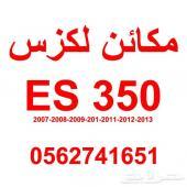 مكائن لكزس ES350 ...