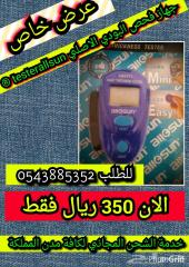 كن خبيرا بالسيارات من اول مره مع جهاز فحص البدي الاصلي testerallsun ..عرض خاص فقط 350ريال
