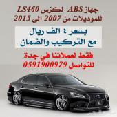 جهاز ABS لسيارة لكزس LS460 2007 - 2015