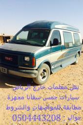 نقل معلمات خارج الرياض