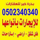 مطلوب شقه تقسيط بالتمليك سعر مناسب في الرياض مكتب بذرة خير للعقارات 0502340340