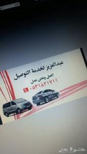 عبدالعزيز لخدمه التوصيل معلمات طالبات ممرضات موظفات