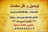 توصيل معلمات خميس مشيط و طالبات جامعة الملك خالد