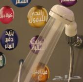 دش المشاهير _ الدش المعالج برائحة الليمون أو اللافندر