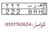 لوحة مميزة ه ر ب 222