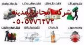 غسيل وتنظيف خزانات بالمدينة المنورة0505776373مجموعة الامجاد