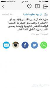 موظف في بنك الرياض أو شخص لديه معلومة تفضل