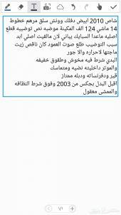 شاص 2010 ابيض ونش ودفلك