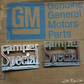 علامة كمبيرا اسبيشل للجمس والشفر. اصليه GM