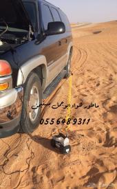 ماطور هواء ابو جمل ( بستمين .. واحد بستم ) ومستلزمات للبر والرحلات