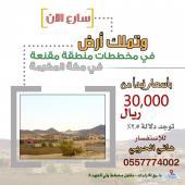 قطع اراضي للبيع بوثائق في مقنعة مكه